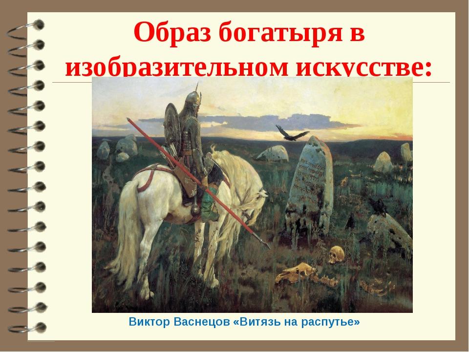 Образ богатыря в изобразительном искусстве: Виктор Васнецов «Витязь на распут...