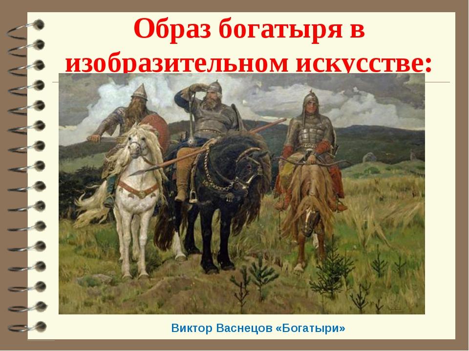 Образ богатыря в изобразительном искусстве: Виктор Васнецов «Богатыри»