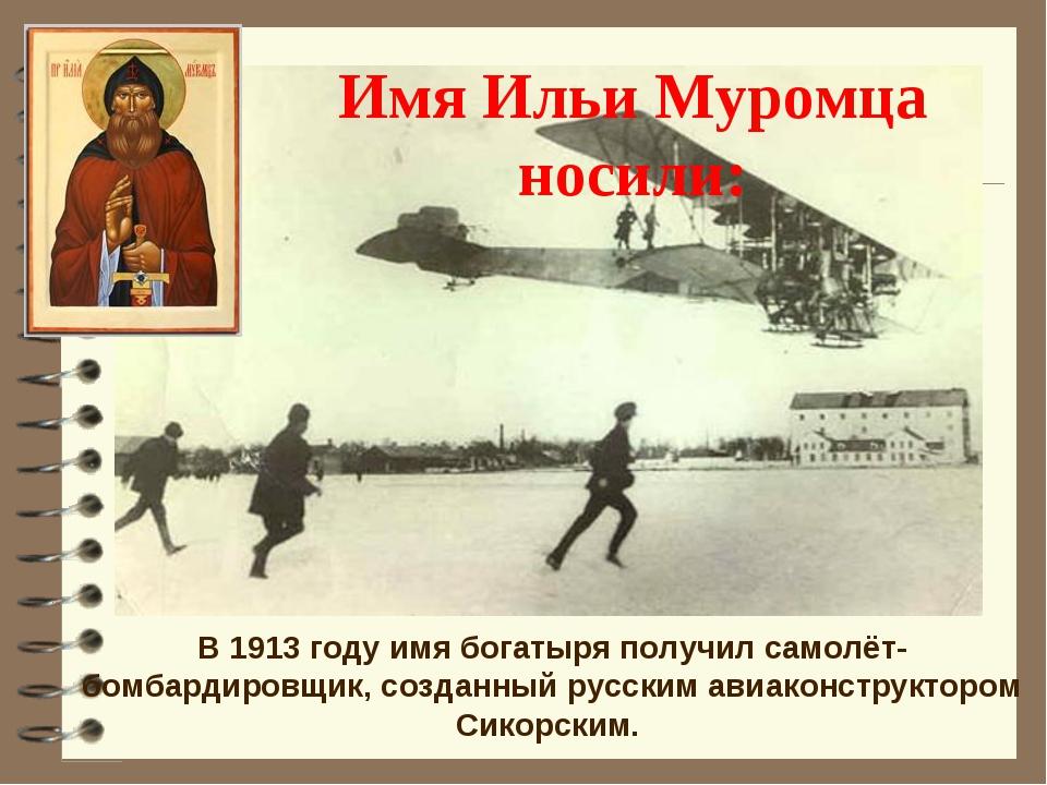 В 1913 году имя богатыря получил самолёт-бомбардировщик, созданный русским ав...