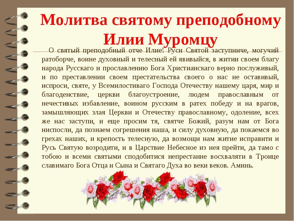 Молитва святому преподобному Илии Муромцу О святый преподобный отче Илие! Ру...