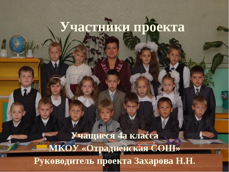 Участники проекта Учащиеся 4а класса МКОУ «Отрадненская СОШ» Руководитель про...