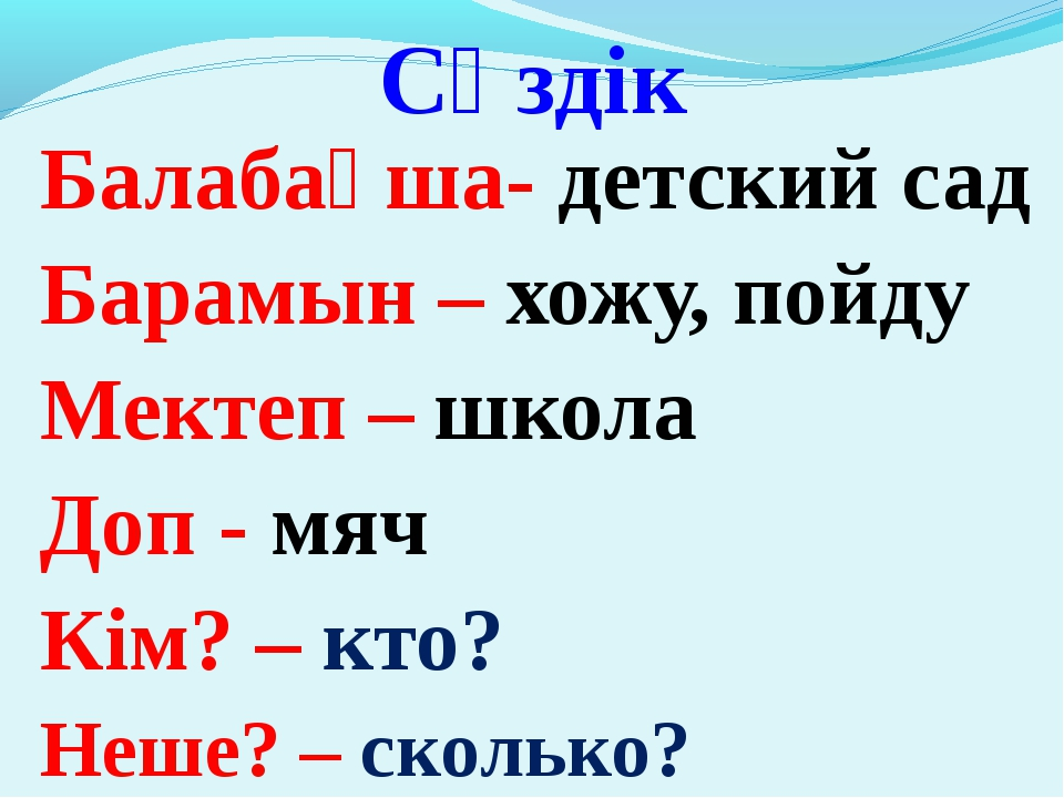 Сөздік Балабақша- детский сад Барамын – хожу, пойду Мектеп – школа Доп - мяч...