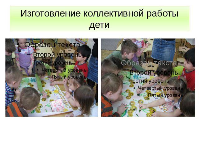 Изготовление коллективной работы дети