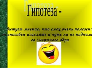 бытует мнение, что смех очень полезен: он способен исцелять и чуть ли не подн