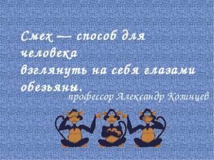 профессор Александр Козинцев Смех — способ для человека взглянуть на себя гла