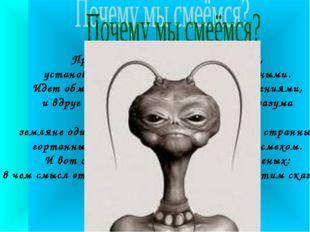 Представим себе инопланетянина, установившего контакт с земными учеными. Идет