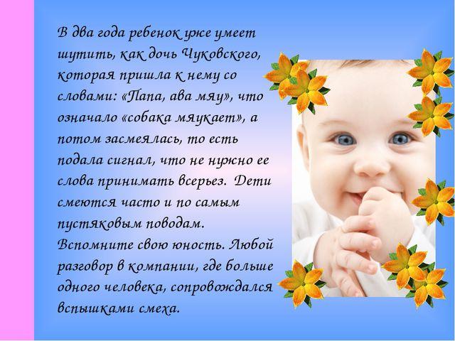 В два года ребенок уже умеет шутить, как дочь Чуковского, которая пришла к не...