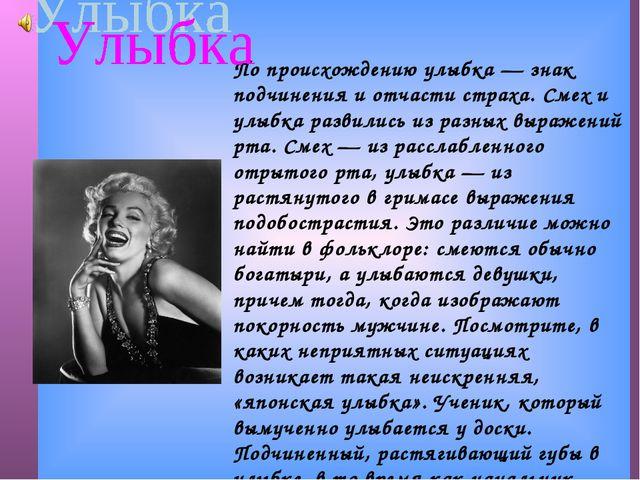 По происхождению улыбка — знак подчинения и отчасти страха. Смех и улыбка раз...