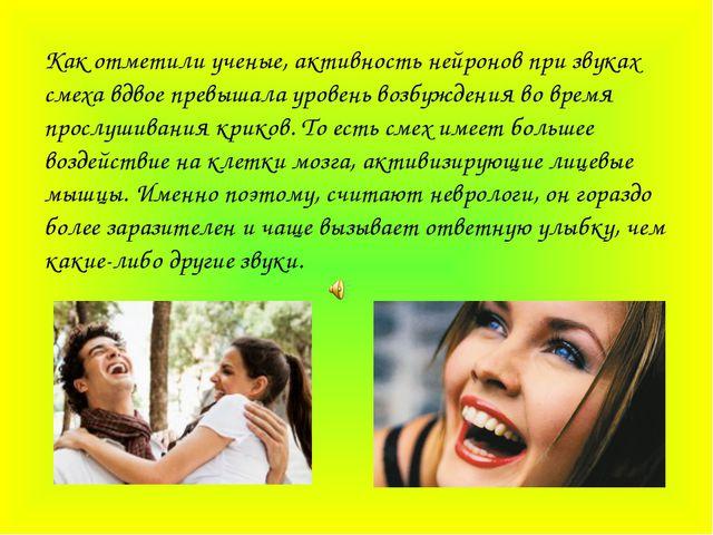 Как отметили ученые, активность нейронов при звуках смеха вдвое превышала уро...
