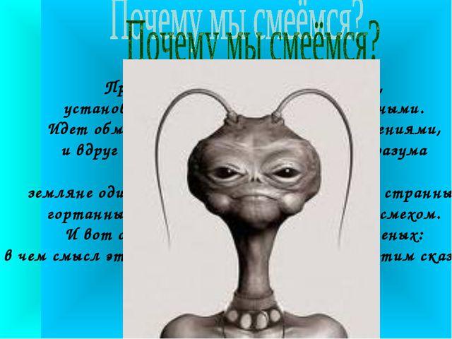 Представим себе инопланетянина, установившего контакт с земными учеными. Идет...