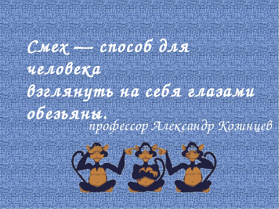 профессор Александр Козинцев Смех — способ для человека взглянуть на себя гла...