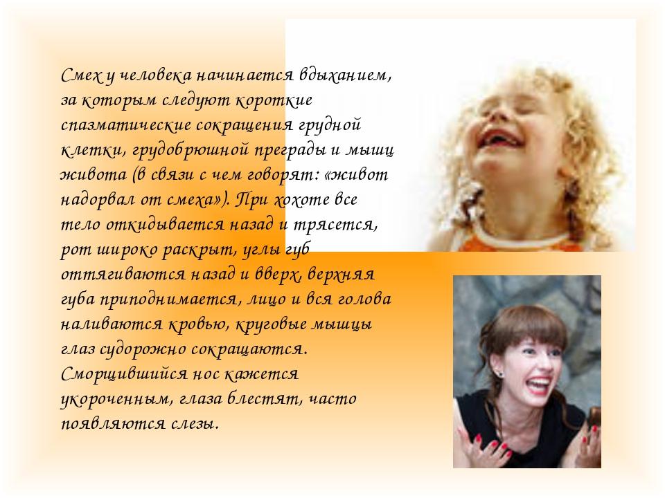 Смех у человека начинается вдыханием, за которым следуют короткие спазматиче...