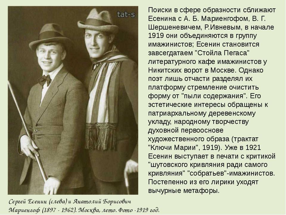 Поиски в сфере образности сближают Есенина с А. Б. Мариенгофом, В. Г. Шершене...