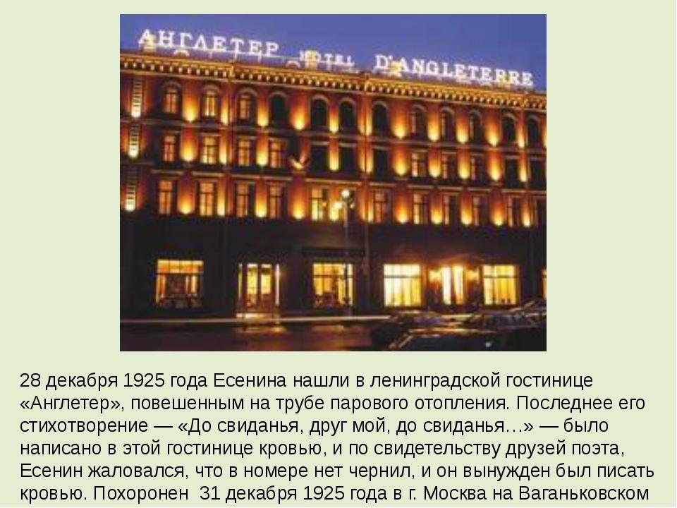 28 декабря 1925 года Есенина нашли в ленинградской гостинице «Англетер», пове...