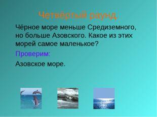 Четвёртый раунд. Чёрное море меньше Средиземного, но больше Азовского. Какое