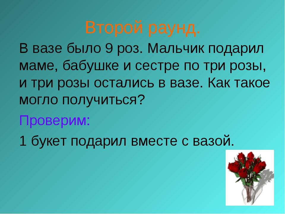 Второй раунд. В вазе было 9 роз. Мальчик подарил маме, бабушке и сестре по т...