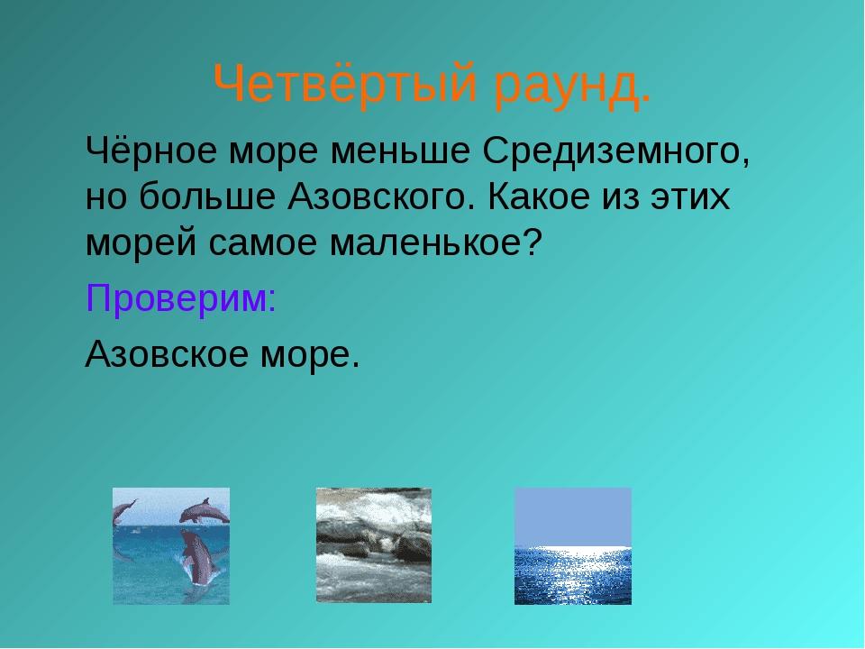 Четвёртый раунд. Чёрное море меньше Средиземного, но больше Азовского. Какое...