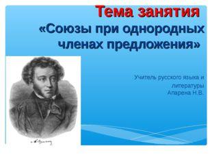 Тема занятия «Союзы при однородных членах предложения» Учитель русского языка