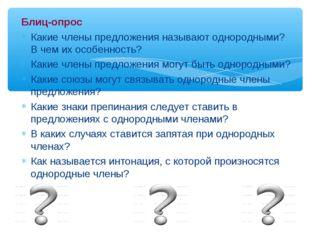Блиц-опрос Какие члены предложения называют однородными? В чем их особенность