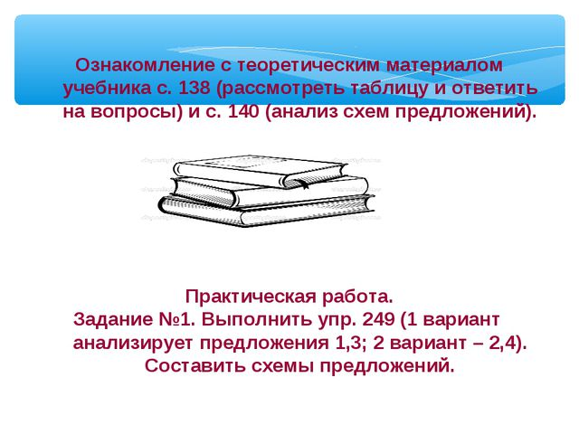 Ознакомление с теоретическим материалом учебника с. 138 (рассмотреть таблицу...