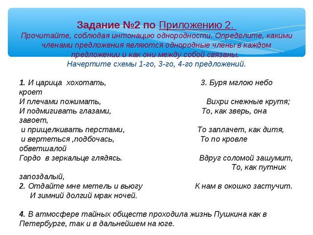Задание №2 по Приложению 2. Прочитайте, соблюдая интонацию однородности. Опре...