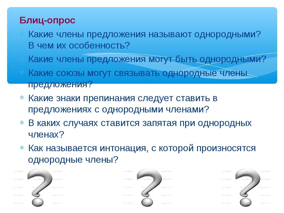 Блиц-опрос Какие члены предложения называют однородными? В чем их особенность...