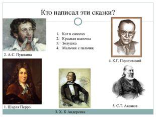 Кто написал эти сказки? 2. А.С. Пушкина 3. Х. К Андерсена 1. Шарля Перро 4. К