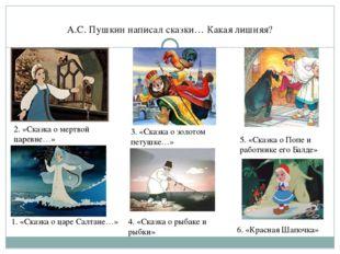 А.С. Пушкин написал сказки… Какая лишняя? 1. «Сказка о царе Салтане…» 2. «Ска