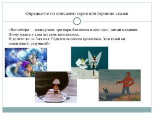 Определите по описанию героя или героиню сказки «Все семеро — мальчуганы: три