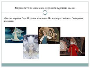 Определите по описанию героя или героиню сказки «Высока, стройна, бела, И ум
