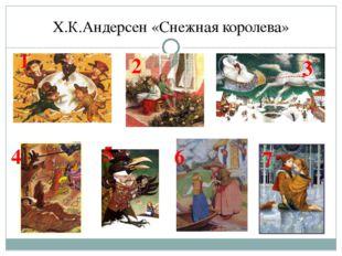 Х.К.Андерсен «Снежная королева» 1 2 3 4 5 6 7