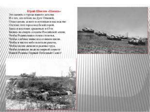 Юрий Шмелев «Память» Это память о городе нашего детства И о тех, кто в боях