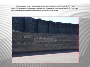 Прохоровское поле стали называть третьим ратным полем России. В 1954 году во