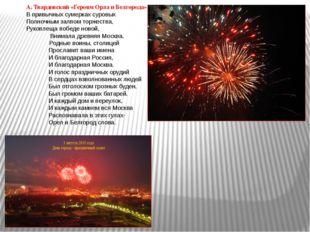А. Твардовский «Героям Орла и Белгорода» В привычных сумерках суровых Полночн