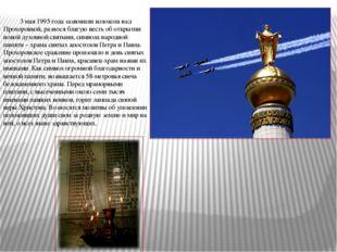 3 мая 1995 года зазвонили колокола над Прохоровкой, разнося благую весть об о