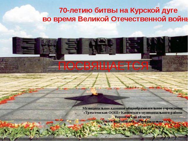 70-летию битвы на Курской дуге во время Великой Отечественной войны ПОСВЯЩАЕ...