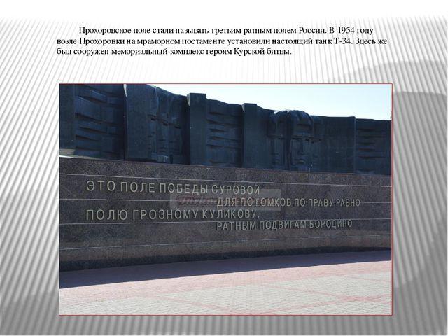 Прохоровское поле стали называть третьим ратным полем России. В 1954 году во...