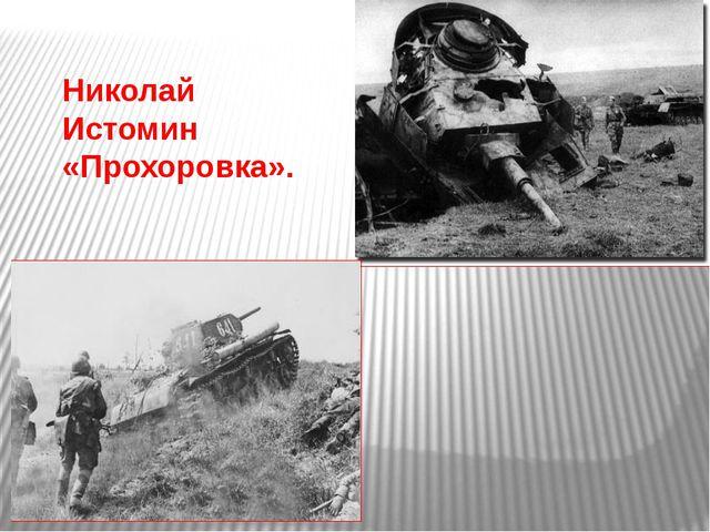 Николай Истомин «Прохоровка».
