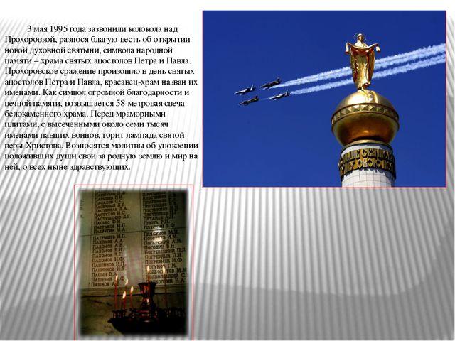 3 мая 1995 года зазвонили колокола над Прохоровкой, разнося благую весть об о...