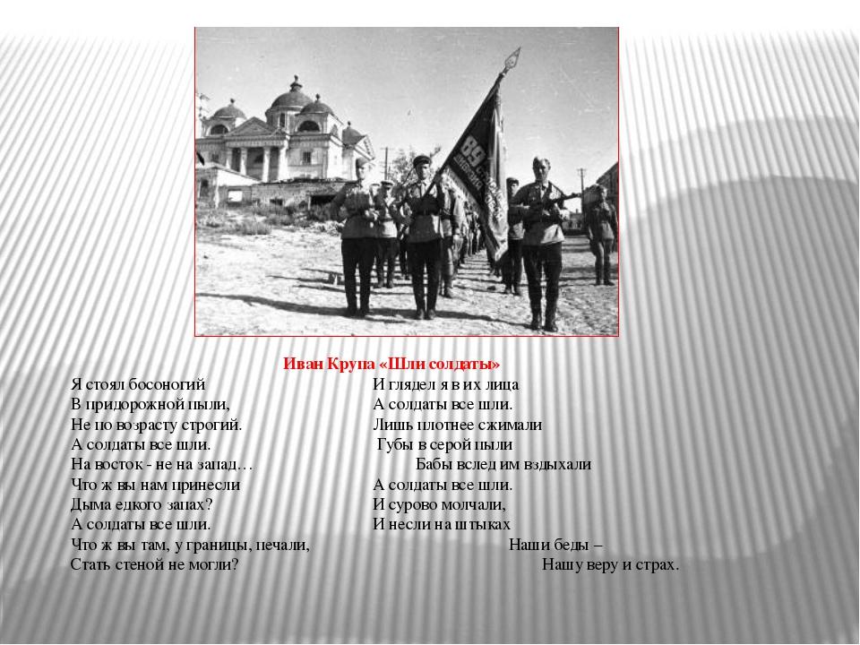 Иван Крупа «Шли солдаты» Я стоял босоногийИ глядел я в их лица В придоро...