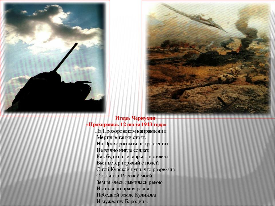 Игорь Чернухин «Прохоровка. 12 июля 1943 года» На Прохоровском направлении...