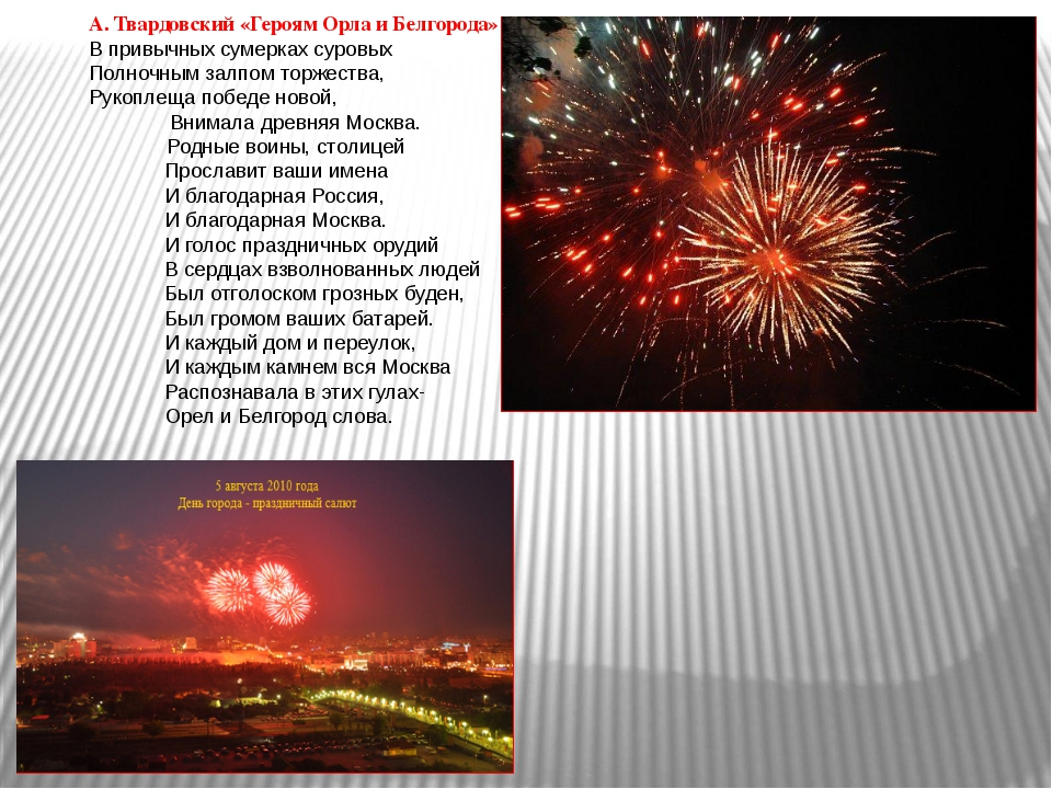 А. Твардовский «Героям Орла и Белгорода» В привычных сумерках суровых Полночн...