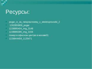 Ресурсы: pogar_iz_za_neispravnostey_v_elektroprovodki_2 1262850809_pogar 1228