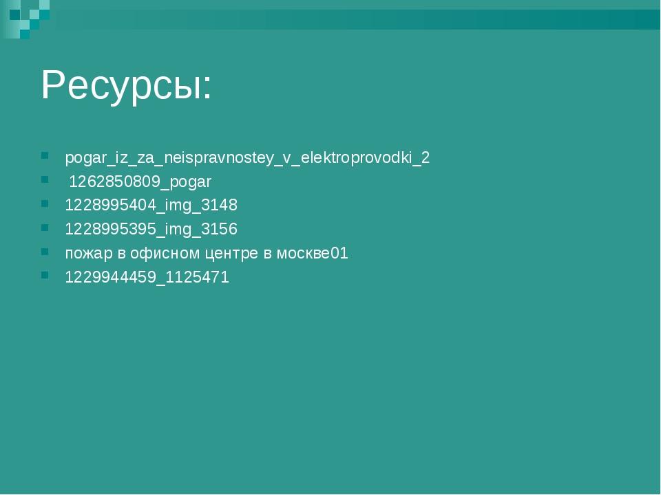 Ресурсы: pogar_iz_za_neispravnostey_v_elektroprovodki_2 1262850809_pogar 1228...