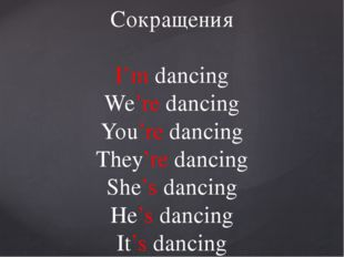 Сокращения I'm dancing We're dancing You're dancing They're dancing She's dan