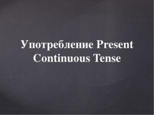 Употребление Present Continuous Tense
