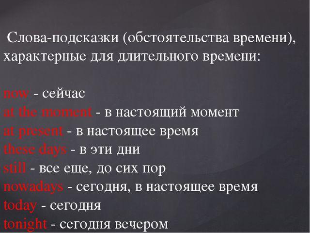 Cлова-подсказки (обстоятельства времени), характерные для длительного времен...