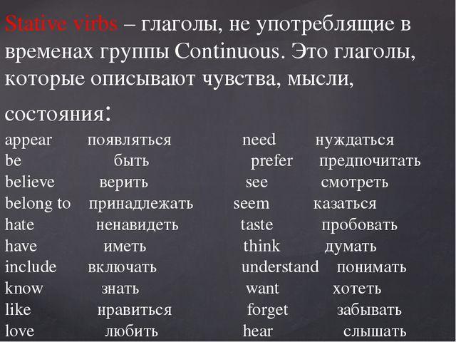 Stative virbs – глаголы, не употреблящие в временах группы Continuous. Это гл...