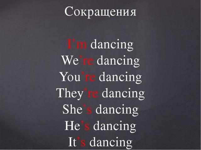 Сокращения I'm dancing We're dancing You're dancing They're dancing She's dan...