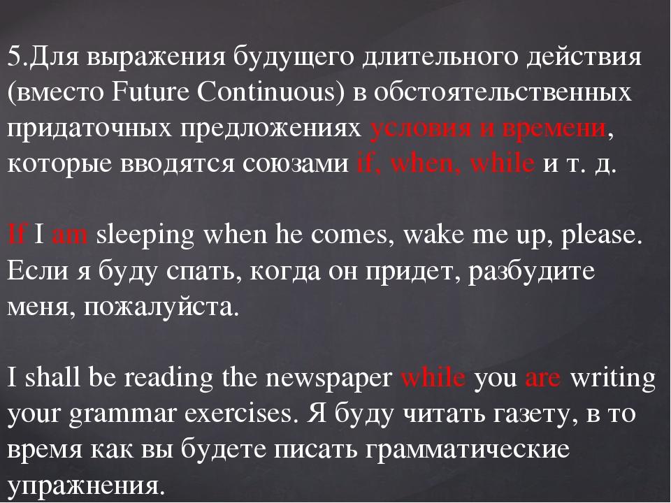 5.Для выражения будущего длительного действия (вместо Future Continuous) в об...